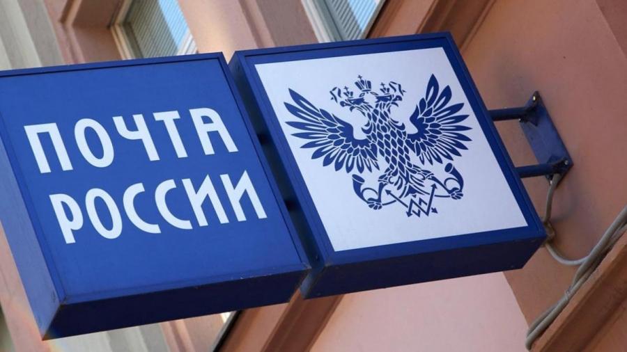 Почта россии что такое оспа thumbnail