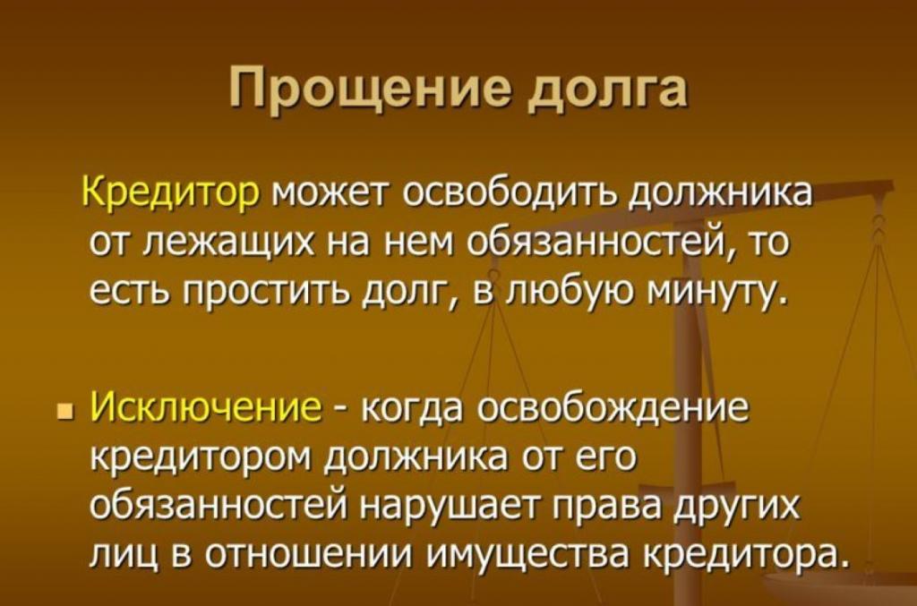 Материальная выгода от прощения займа частный займ срочно без залога в москве