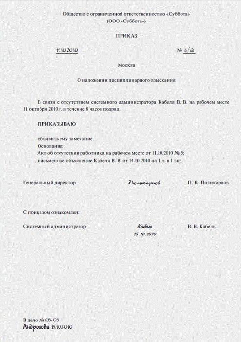 Как сделать «Приказ о наложении дисциплинарного взыскания»? Образец и правила составления документа.