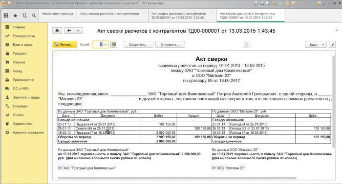 Как правильно составить акт сверки взаиморасчетов? :: BusinessMan.ru