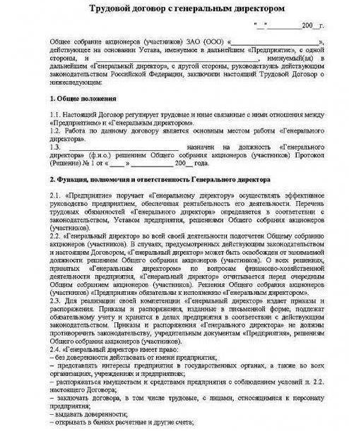 Трудовой договор с директором по совместительству: образец составления