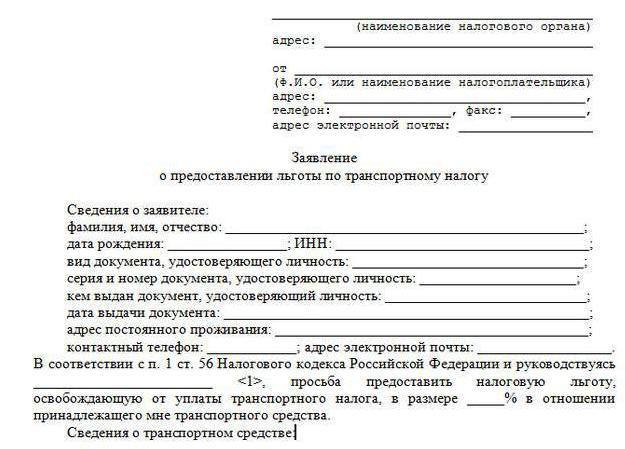 Заявление о предоставлении льготы: правила составления и подачи
