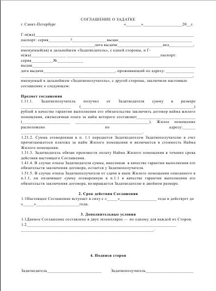 соглашения о задатке