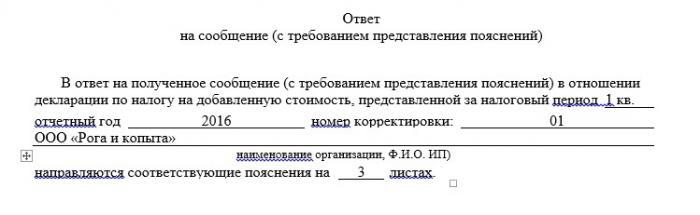 Пояснения к декларации по НДС: образец, правила заполнения и подачи