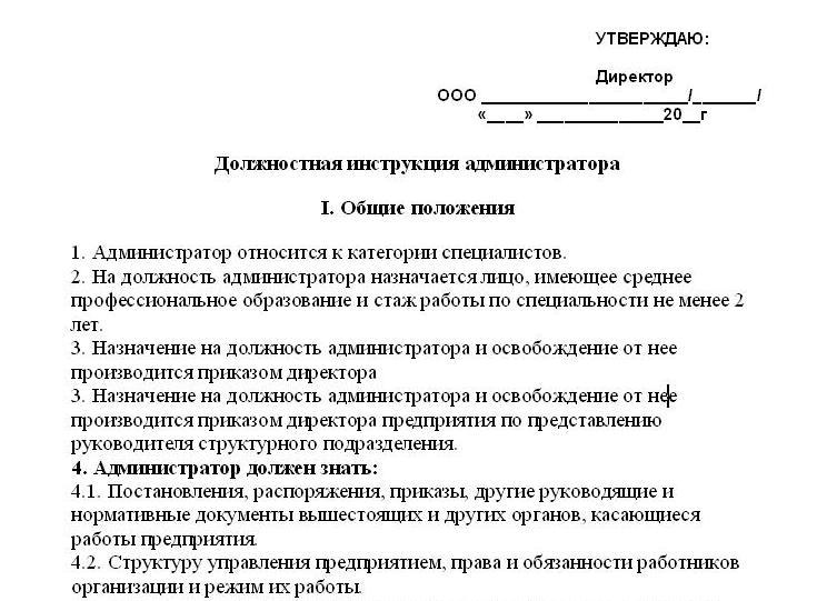 должностная инструкция старшего бухгалтера образец 2018