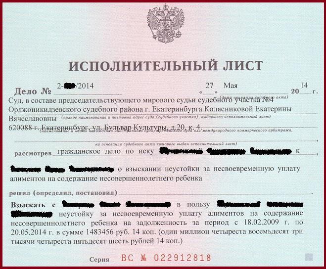 Исполнительный лист по решению суда образец как узнать какие счета арестованы судебными приставами