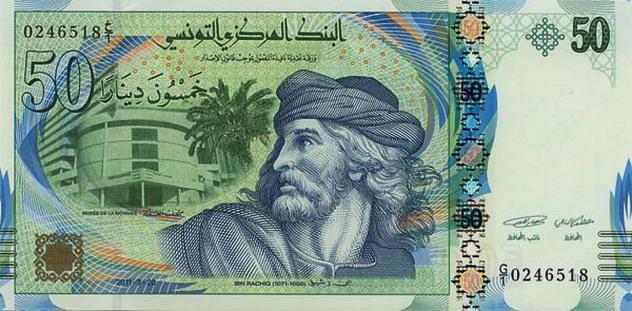 Тунисский динар: описание и фото