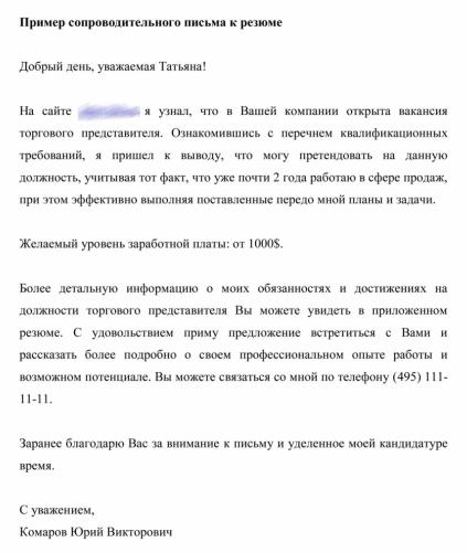 Написать открытое письмо на сайт путина