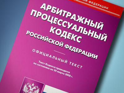 Подведомственность арбитражных судов РФ