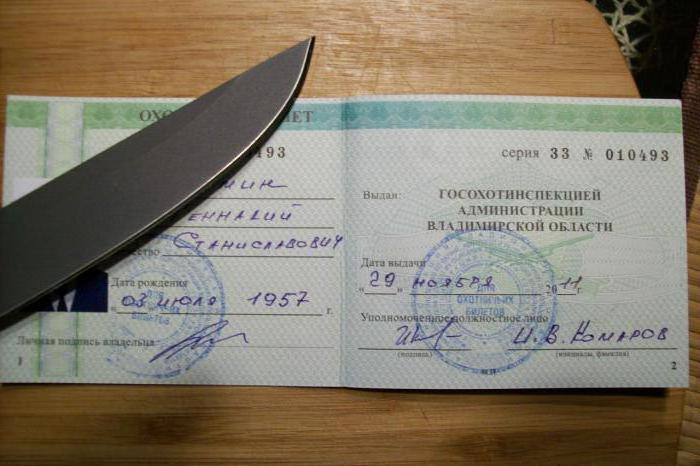 Как и где получить охотничий билет единого федерального образца?