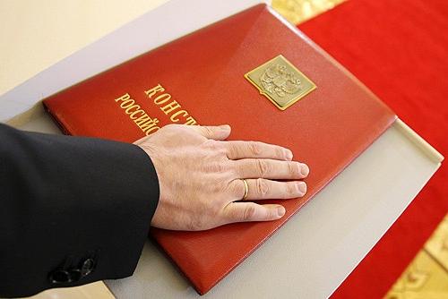 содержание Конституции РФ