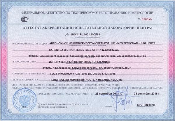 Аккредитация лаборатории. Федеральная служба по аккредитации. Система аккредитации в Российской Федерации