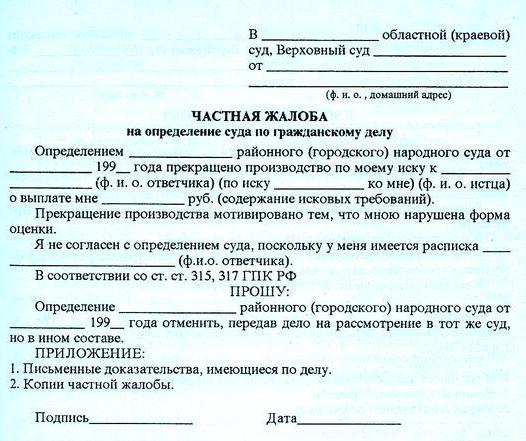 Частная жалоба на определение суда: образец :: BusinessMan.ru