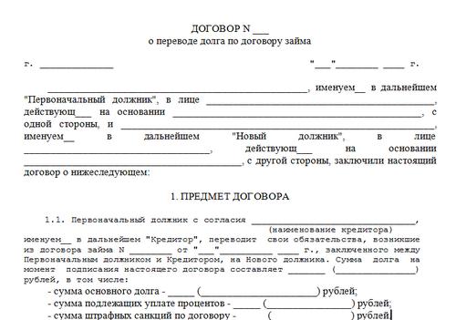 Изображение - Переуступка долга между юридическими лицами 13210