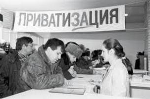 Изображение - Последствия отказа от приватизации какие права остаются 13578