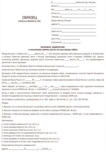 Исковое заявление о взыскании задолженности по договору аренды