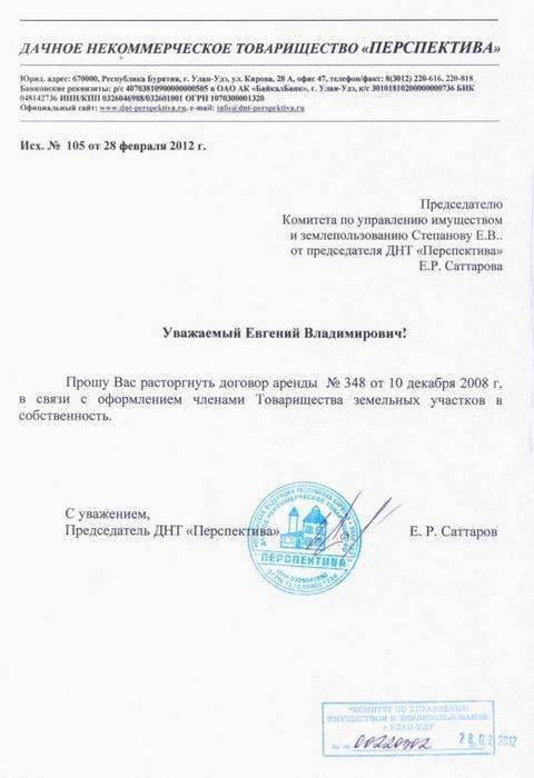 письмо о расторжении договора об оказании услуг