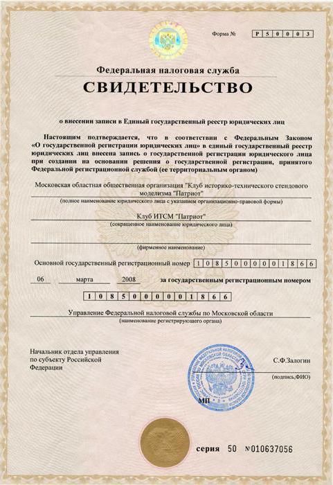 Государственная регистрация некоммерческих организаций: особенности, схема, рекомендации и отзывы
