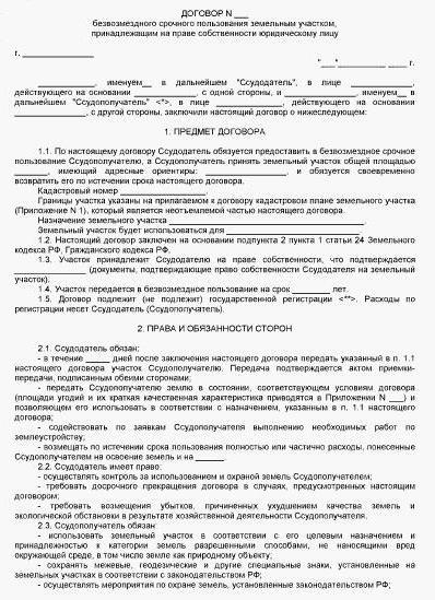 Безвозмездное пользование земельными участками: договор, права, образец и условия