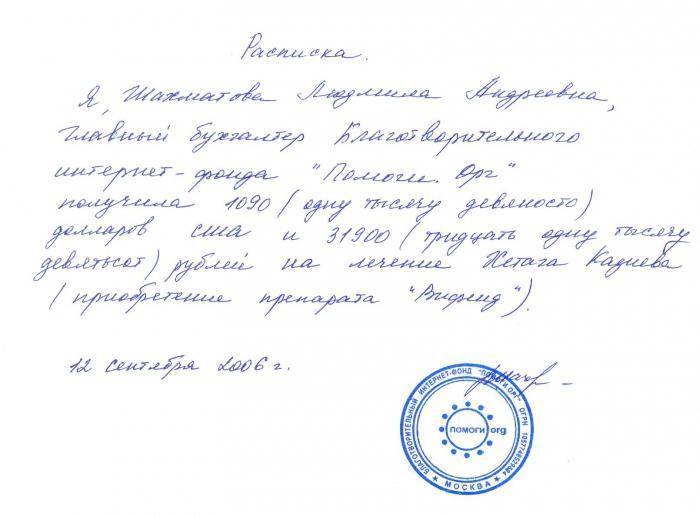 Расписка в получении денежных средств: образец заполнения. Бланк расписки в получении денежных средств :: BusinessMan.ru