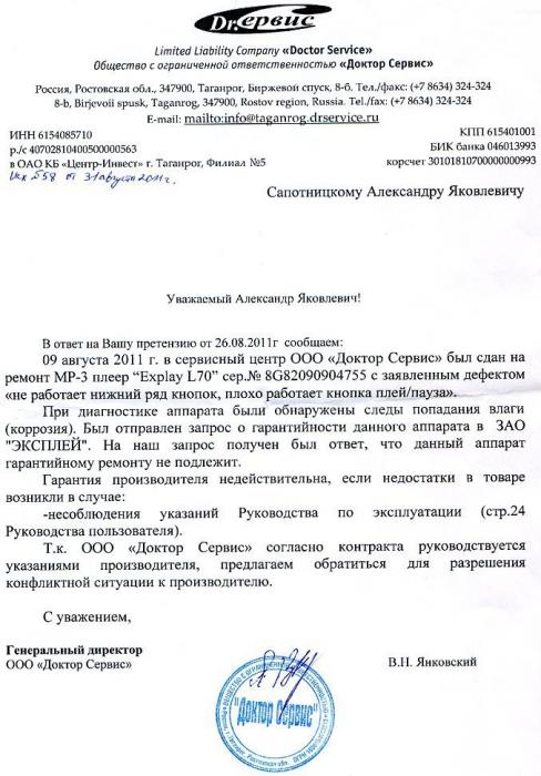 консультант по кредитным долгам новосибирск