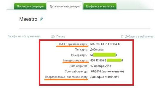 Русский стандарт оплата кредита онлайн без комиссии