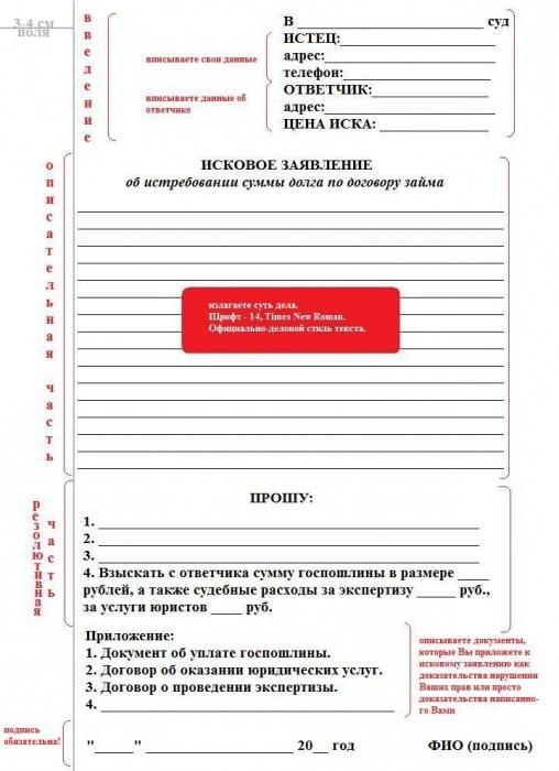 Подача заявления в суд на налоговую