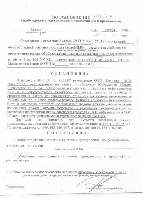 Лысенко игорь владимирович уголовное дело