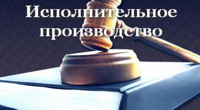 Исполнительное производство по алиментам: заявление, сроки