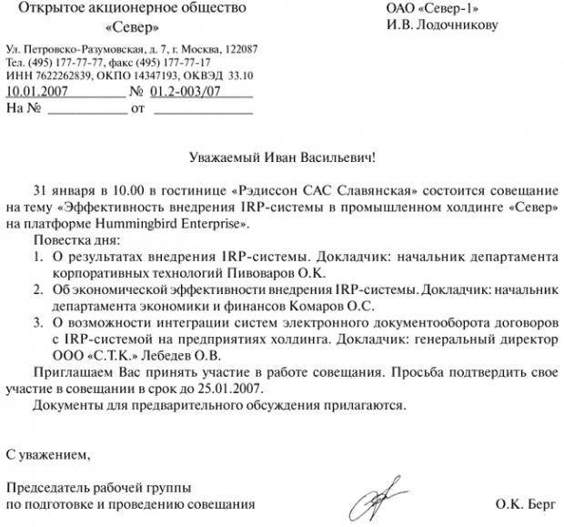 договор письмо образец
