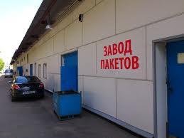 Бизнес по производству пакетов