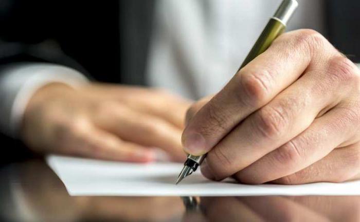 Как написать коллективную жалобу: образец