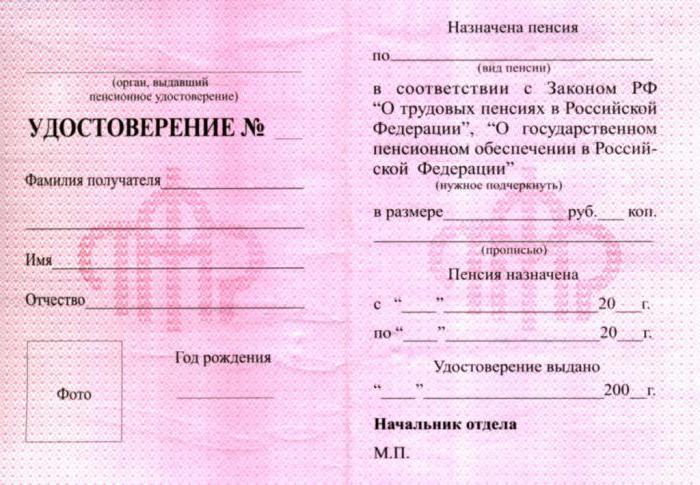 Пенсионное удостоверение: описание документа