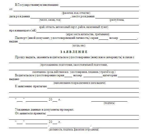 Какие нужны документы для замены водительского удостоверения: список