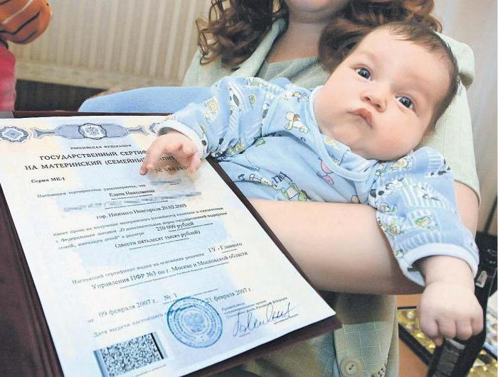 Сколько раз можно получить материнский капитал в России?