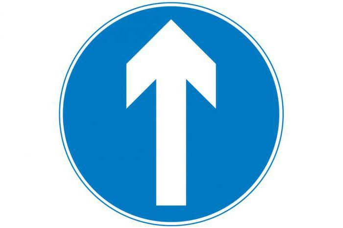 знак 4 1 1 движение прямо