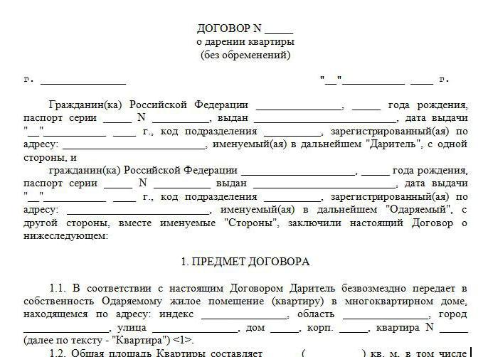 Оформление дарственной на квартиру между родственниками: процедура и документы