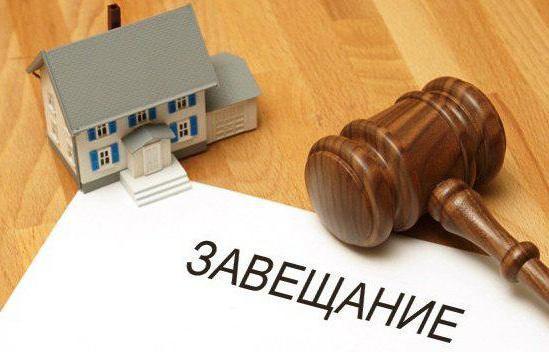Статья 1117 ГК РФ