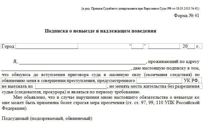 срок действия подписки о невыезде