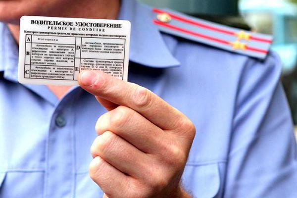 Являются ли права удостоверением личности, и можно ли их считать документом?