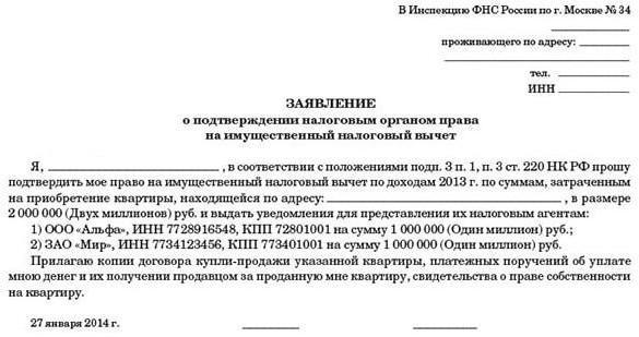 Заявление на возврат НДФЛ: как составить и какие документы нужны?