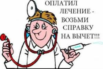 Изображение - Как вернуть 13 процентов за лечение зубов 31489