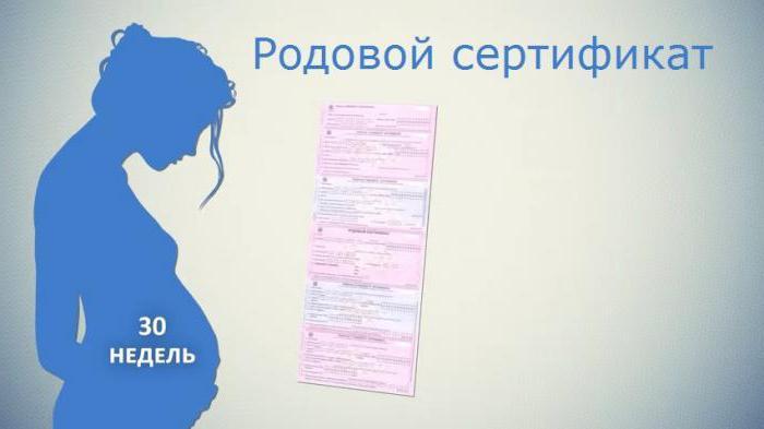 Родовой сертификат что с ним делать