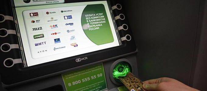 Что делать, если банкомат Сбербанка съел карту?</p> <p> Порядок действий&#187;></p></div> <p> Обращение с машиной Для начала разберемся с возможными причинами подобного рода поведения банкоматов. Почему банкомат съел карту? Тут ситуация складывается неоднозначная.</p> <p> Ведь причин несколько. </p> <p> Куда жаловаться на Сбербанк России является самой крупной финансовой сетью в Российской Федерации. Но иногда у клиентов возникает желание обратиться с жалобой. Это можно происходить по следующим причинам: некорректное поведение работников; плохое качество обслуживание; ошибки при начислении и выдачи денежных средств; </p> <h3><span id=