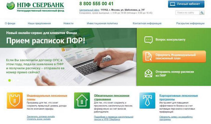 Как перевести пенсионные накопления в Сбербанк: описание процедуры, услуги и отзывы