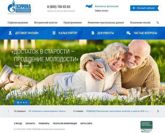 Негосударственный пенсионный фонд газфонд