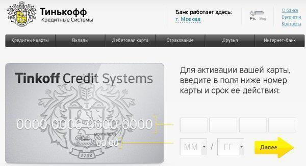 Активация карты Тинькофф Банка: инструкция, условия и отзывы