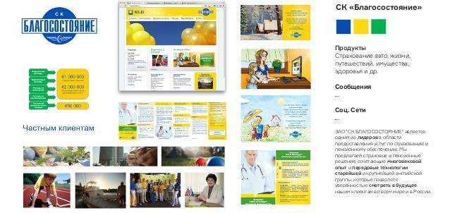 Благосостояние страховая компания официальный сайт вакансии сколько будет стоить создание своего сайта