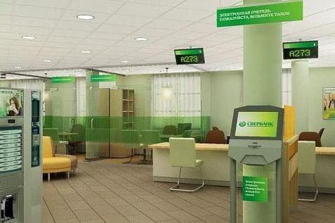 Изображение - Закрытие счета в сбербанке 44224