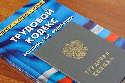 Основные гарантии беременным женщинам по ТК РФ